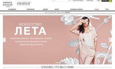 Marks & Spencer запускает интернет-магазин в России