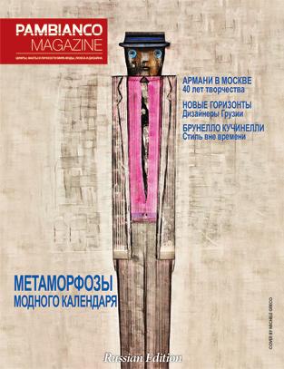 Pambianco Magazine N°2 — 2016
