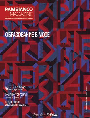 Pambianco Magazine N°3 — 2016
