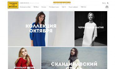 Trends Brands увеличит сеть в два раза