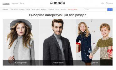 Lamoda.ru: +30% в 3 квартале