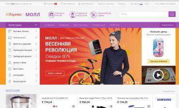 AliExpress даст возможность жителям РФ покупать в кредит